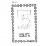 Niti Shatak by बाबू हरिदास वैध - Babu Haridas Vaidhya