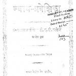 Nyay-praveshika by पं राजाराम प्रोफ़ेसर - Pt. Rajaram Profesar