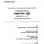 Pagyapana Sutra by ज्ञान मुनि जी महाराज - Gyan Muni Ji Maharaj