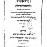 Pancha Tantram by पं ज्वालाप्रसाद मिश्र - Pn. Jvalaprsad Mishr