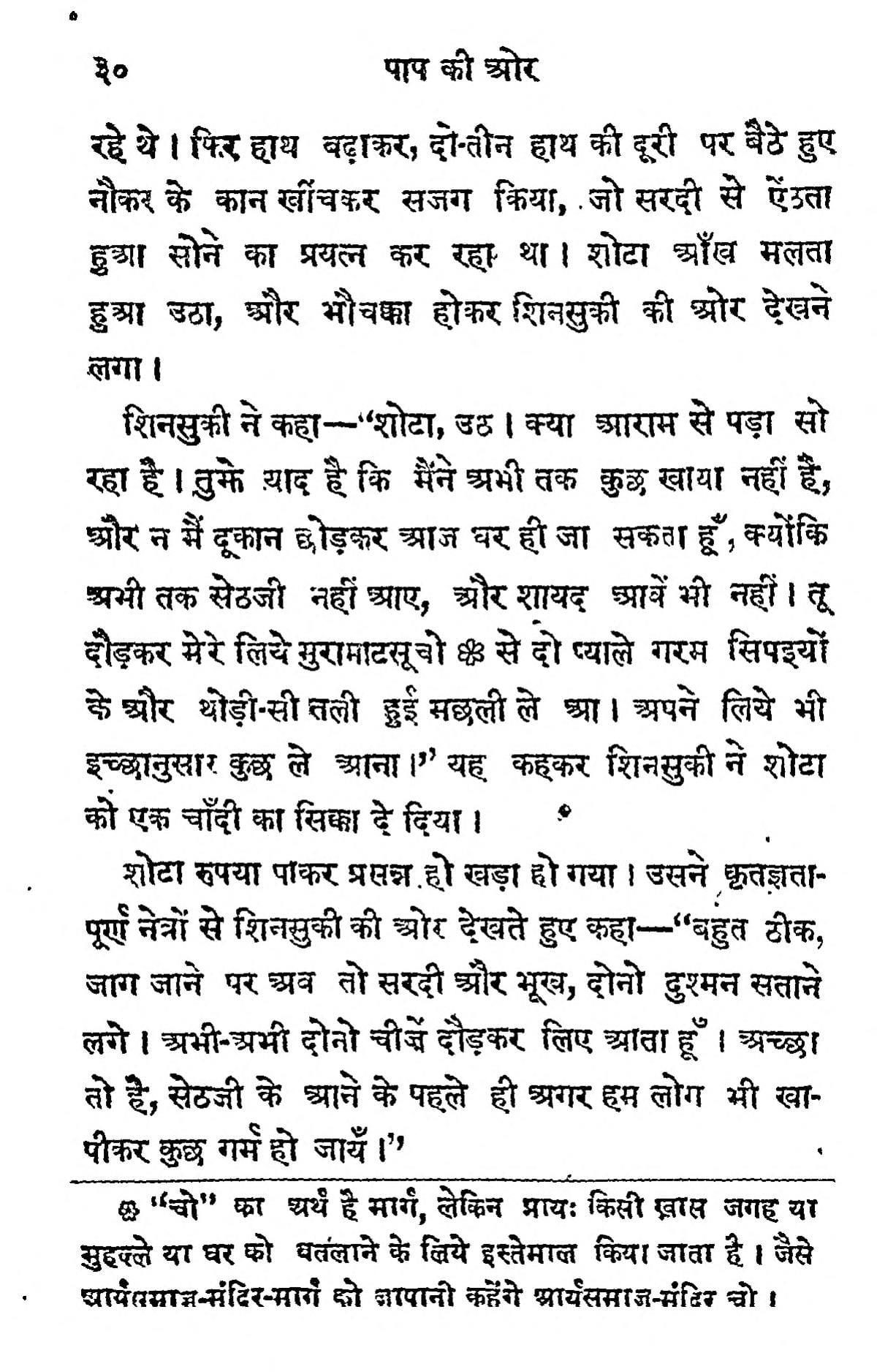 Book Image : पाप की ओर - Pap Ki Aur
