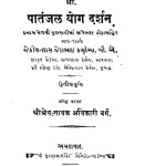 Patanjal Yog Darshan  by अज्ञात - Unknown