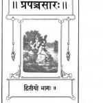 Prapanchasara (vol-ii) by श्री शंकराचार्य - Shri Shankaracharya