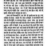 Prem Sagar by ब्रजरत्न दस - Brajratna Das