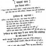 Prithviraj Raso Bhag - 5 by चंद बरदाई - Chand Bardai
