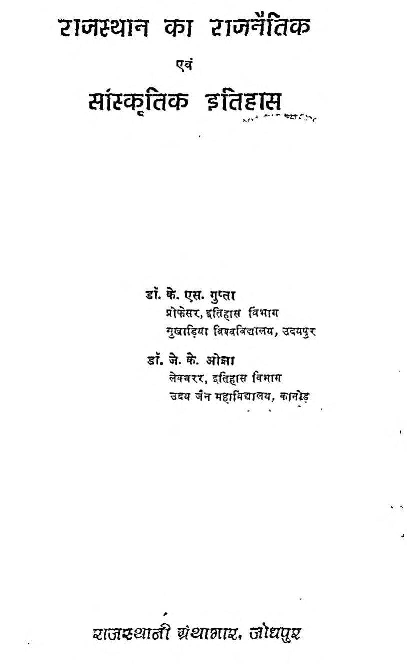 Book Image : राजस्थान का राजनैतिक एवं सांस्कृतिक इतिहास  - Rajasthan Ka Rajanitik Avam Sanskratik Itihas
