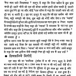 Rajasthani Lok Kathayen by गोविन्द अग्रवाल - Govind Agarwalवृंदावनलाल वर्मा - Vrindavan Lal Verma