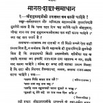 Ramcharit Manas Kay Upman by उमाशंकर - Umashankarलीला ओझा - Lila Ojha