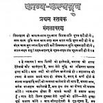 Kavya - Kalpadrum by कन्हैयालाल पोद्दार - Kanhaiyalal Poddar