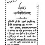 Rigved Shaktam by वाचस्पति - Vachaspati