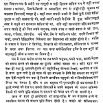 Sahitya Aur Samaj by विजयदान देथा - Vijaydan Detha