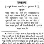 Sakuntala Natak by अज्ञात - Unknown