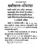 Samikaran-mimansa by शंकर द्विवेदी - Shankar Dwiwedi