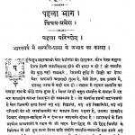 Sampatti Shastra by महावीर प्रसाद द्विवेदी - Mahavir Prasad Dwivedi