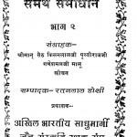 Samrth Samadan Part- Ii by रतनलाल जोशी - Ratanlal Joshi