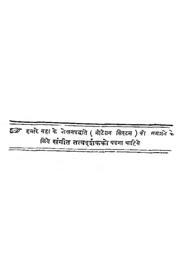 Sangeet Balbodh Bhag-1 by विष्णु दिगम्बर - Vishnu Digambar