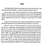 Sangitanjali Bhag- 1 by पं ओमकारनाथ ठाकुर - Pt. Omkarnath Thakur