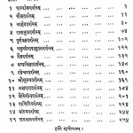 Sarva Darshan Sangrah by उदयनारायण सिंह - Udaynarayan Singh