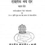 Shayari Ki Naiya Dore Part -i by लक्ष्मीचन्द्र जैन - Laxmichandra jain