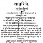 Shradh Vidhi by अज्ञात - Unknown