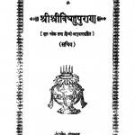 Shri Shri Visnu Puranam by श्री पराशर जी - Sri Parashar Ji
