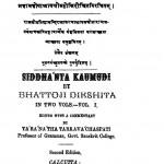 Siddhanta Koumudi by भट्टजी दीक्षित - Bhattoji Dikshita