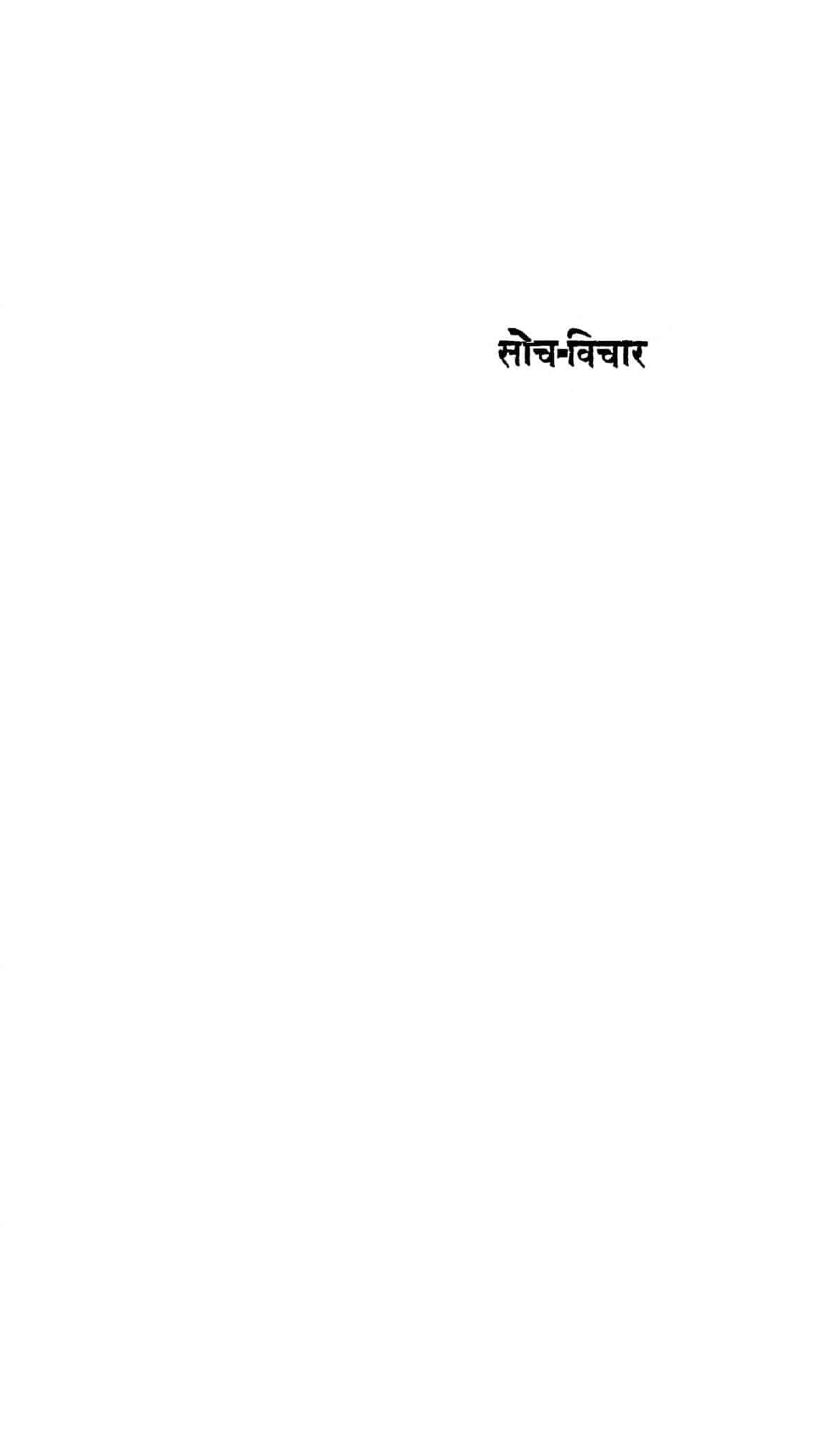 Book Image : सोच विचार - Soch-Vichar