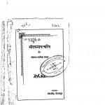 Sri Eknath Charitra by लक्ष्मण नारायण गर्दे - Lakshman Narayan Garde