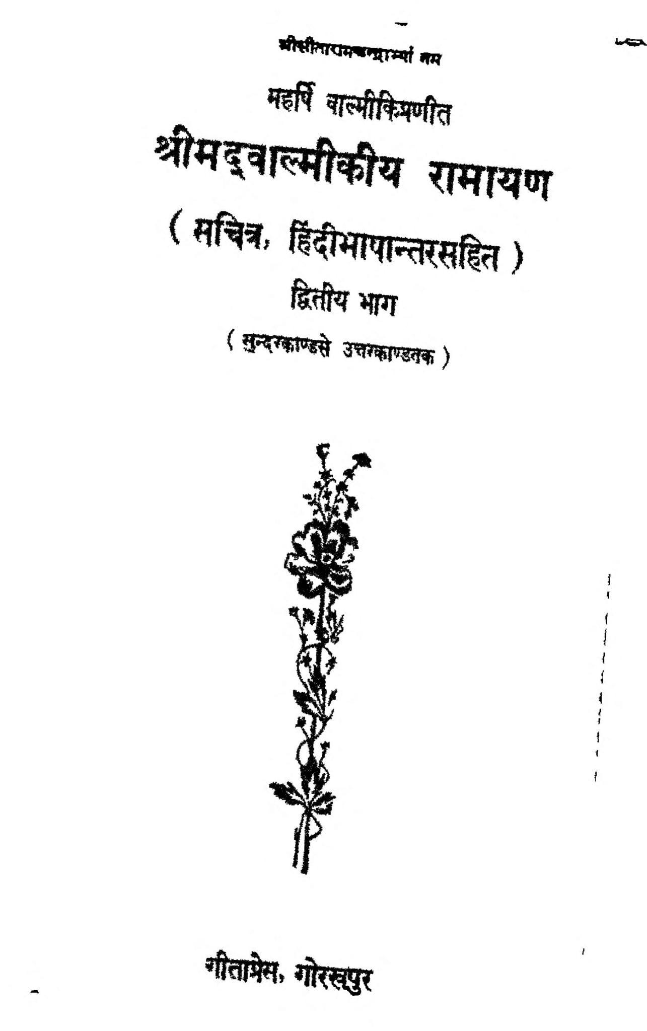 Srimad Balmikiya Ramayan -part-ii by महर्षि वाल्मीकि - Maharshi valmiki