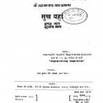Sukh Yahan bhag - 1, 2 by पवन कुमार जैन - Pavan Kumar Jain