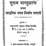 Sulamb Vastu Shastra by रघुनाथ श्रीपाद देशपांडे - Raghunath Sripad Deshpande