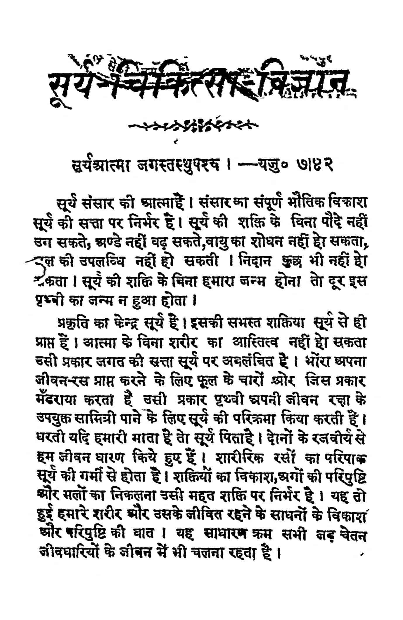 Surya Chikitsa Vigyan by अज्ञात - Unknown