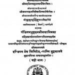 Tantraloka by मधुसुदन कौल शास्त्री - Madhusudan Kaul Shastri