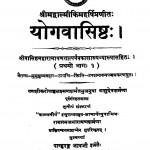 The Yoga Vasistha Of Valmiki Vol 1 by वासुदेव लक्स्मन शास्त्री -Wasudev Laxman Sastri