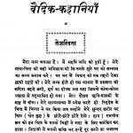 Vaidik Kahaaniyaan by बलदेव उपाध्याय - Baldev upadhayay