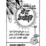 Ved Jyoti by राकेश रानी - Rakesh Rani