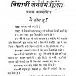 Vidhyarthi Jain Dharma Shiksha by बी. सीतलप्रसाद - B. Seetalprasaad