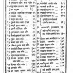 Vishram Sagar by पं ज्वालाप्रसाद मिश्र - Pn. Jvalaprsad Mishr