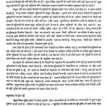 Vishwa Sukti Kosh  by डॉ. श्याम बहादुर वर्मा - Dr. Shyam Bahadur Vermaमधु वर्मा - Madhu Varma