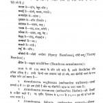 Visnu Shilp by कमला देवी चट्टोपाध्याय - Kamala Devi Chattopadhyayभुवनेश्वरनाथ मिश्र (माधव) - Bhuvaneshvarnath Mishra (Madhav)