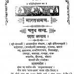 Bharat Braman Part-iv by बाबू साधुचरणप्रसाद - Babu Sadhucharan Prasad