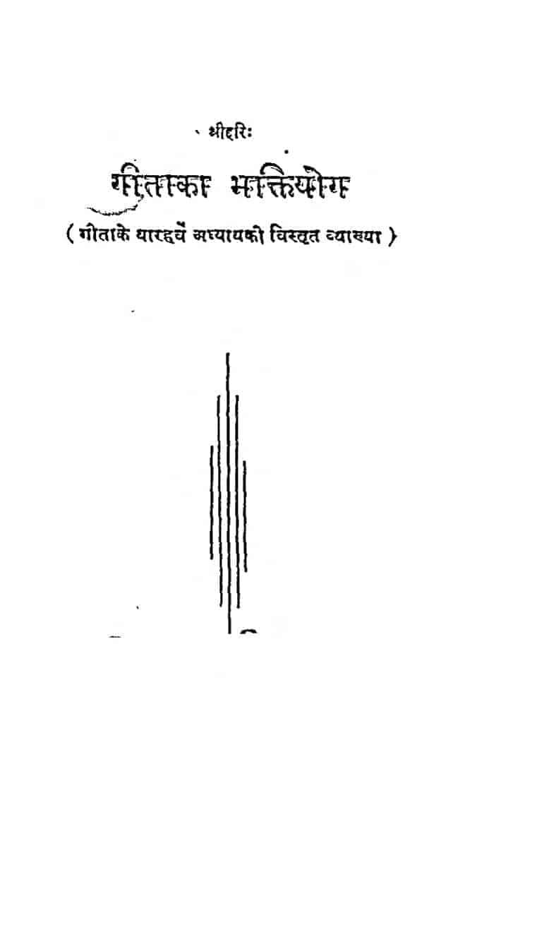 Book Image : गीता का भक्ति योग  - Gita Ka Bhakti Yog