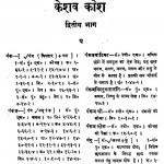 Keshav Kosh Part-ii by करुणपति त्रिपाठी - Karunapati Tripathi