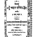 Kissa Chahar Darvesh by अज्ञात - Unknown