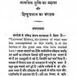 Rishi Dayanand by नंदकुमार देव - Nandkumar Dev