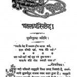 Sarasvati Chandra by अज्ञात - Unknown