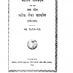 Warshik Prativedan Uttar Pradesh Lok Seva Aayog  by राधाकृष्ण - Radhakrishn