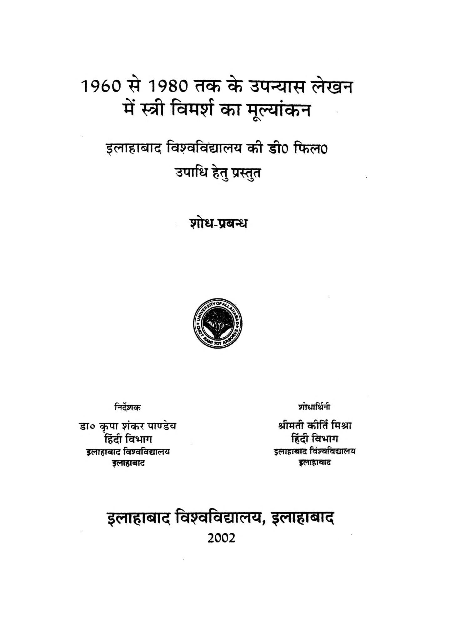 Book Image : 1960 से 1980 तक के उपन्यास लेखन में स्त्री विमर्श का मूल्यांकन - 1960 Se 1980 Tak Ke Upnyas Lekhan Me Stri Vimarsh Ka Moolyankan
