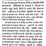 Ajad Hind Fauj by रामशंकर त्रिपाठी - Ramashankar Tripathi