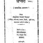 Apsara by श्रीसूर्यकान्त त्रिपाठी निराला - Shree Soorykant Tripathi Nirala